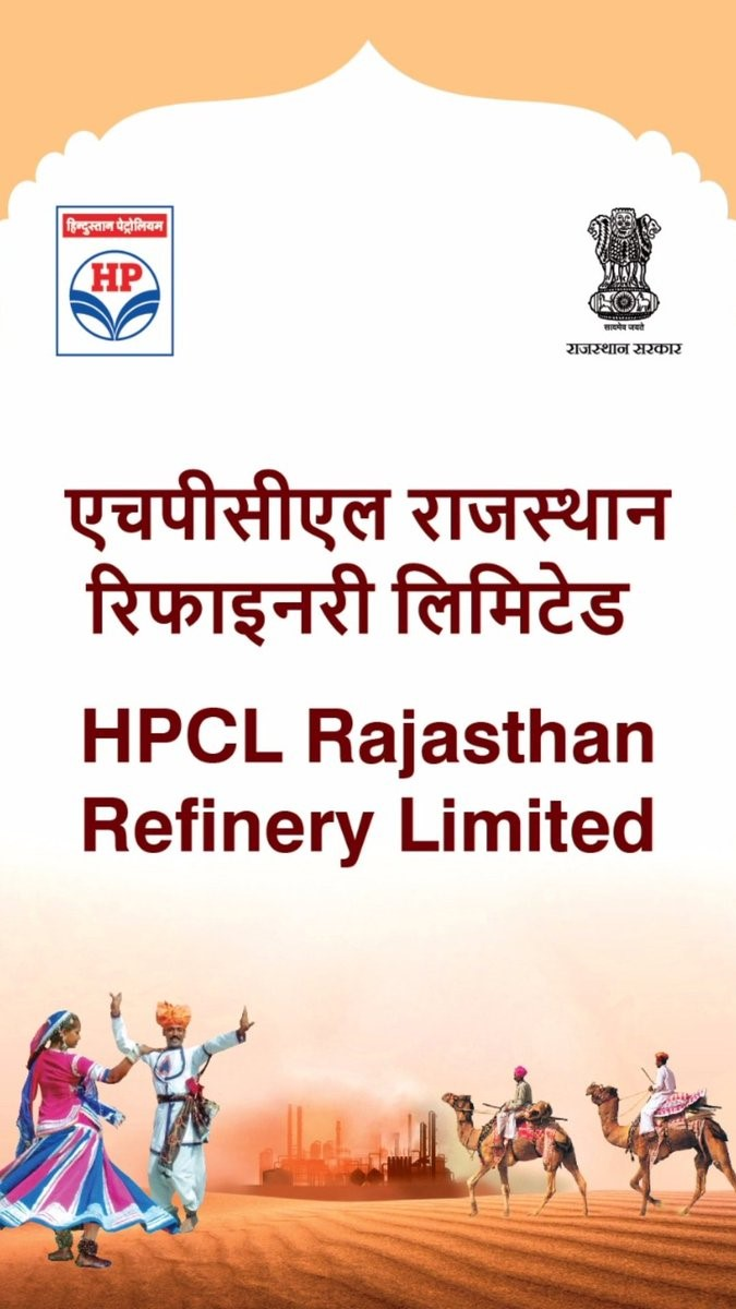 HPCL Rajasthan Refinery Limited